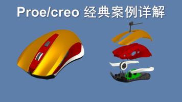 proe5.0/Creo2.0经典案例详解【凯途教育】
