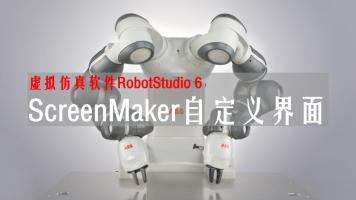 工业机器人-ScreenMaker用户自定义界面使用教程