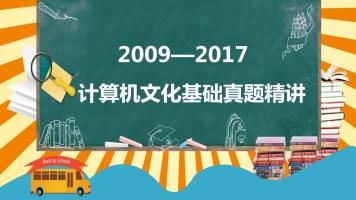 2009-2017计算机文化基础真题精讲