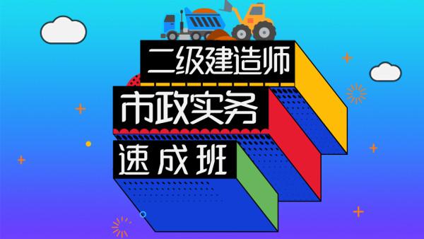 二级建造师市政实务速成班