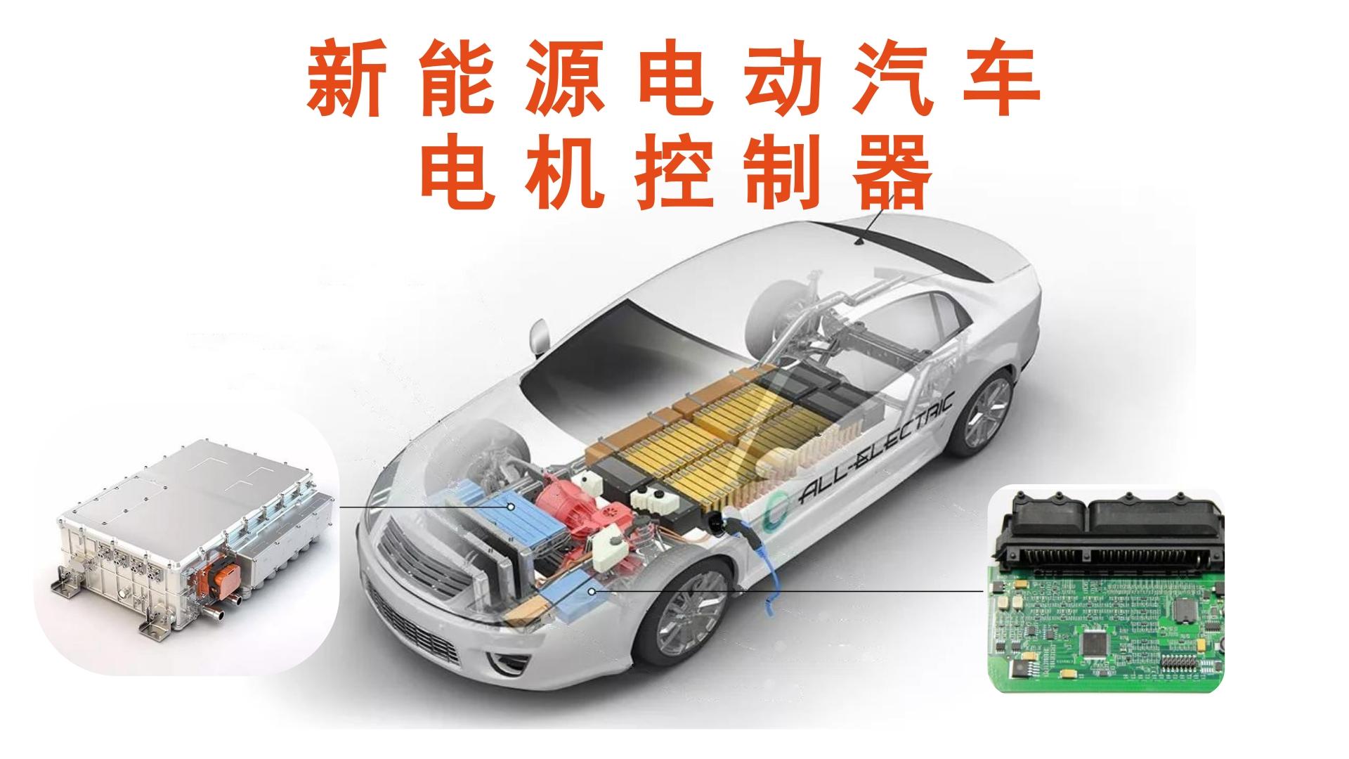 新能源电动汽车电机控制器