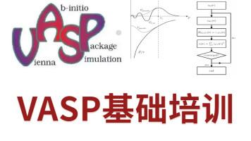VASP基础培训第13期
