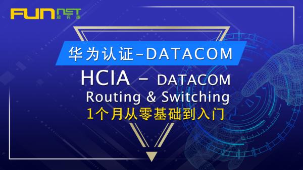 华为认证HCIA 零基础快速入门