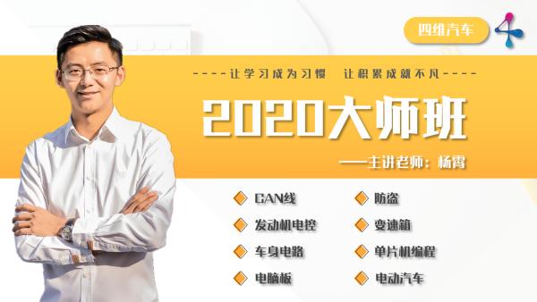 四维大师班2020-2--汽车通讯模块