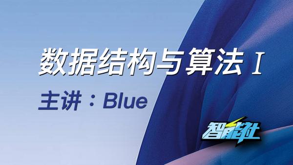 【智能社】数据结构与算法(I) 主讲:Blue