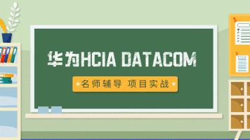 2020华为认证HCIA课程,新版完整直播课,资深讲师倾力打造!