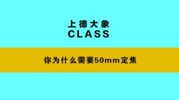【上德大象CLASS】你为什么需要50mm定焦
