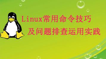 Linux命令技巧+vim详解+黑客防御实战