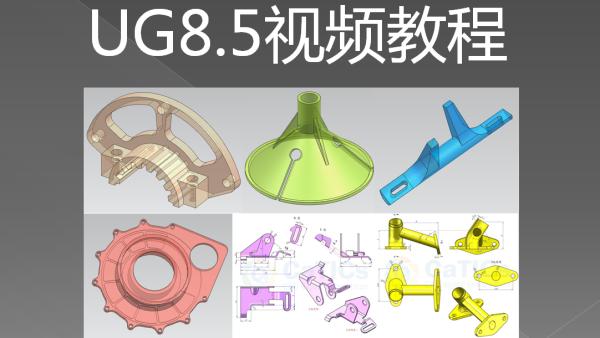 UG8.5三维设计从入门到精通中磊教育