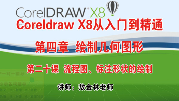 第二十课 流程图、标注形状的绘制(CorelDRAW X8从入门到精通)