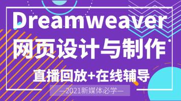 Adobe Dreamweaver全套教程/DW开发/视频教程/淘宝装修课程