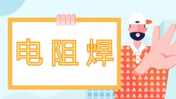 电阻焊(24)_王清