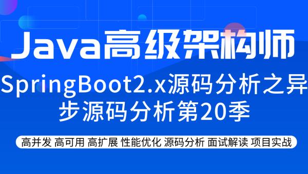 SpringBoot2.x源码分析之异步源码分析第20季
