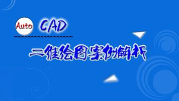 CAD二维绘图案例解析