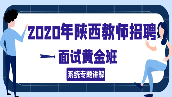 2020年陕西教师招聘面试黄金班