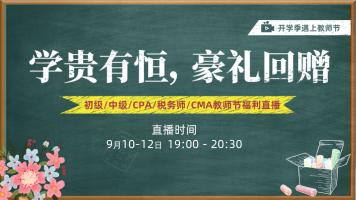 CPA教师节福利直播/2021协议班重磅发布/听直播送N重豪礼