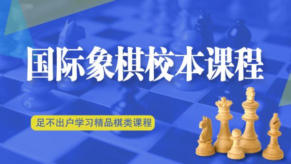 国际象棋培训——复课后的棋校招生与运营