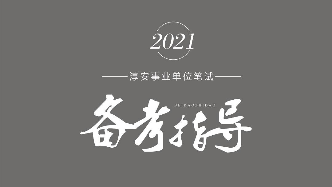 2021年淳安事业单位笔试备考指导