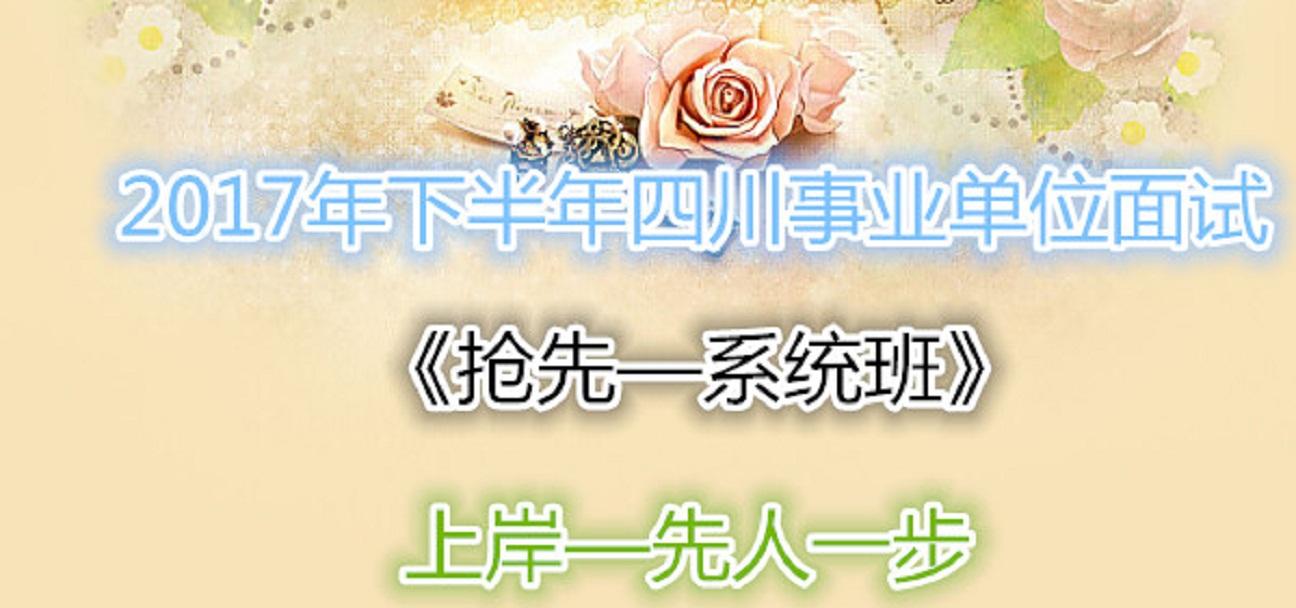 2017下半年四川事业单位面试《先锋系统班》