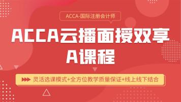 ACCA云播面授双享A课程