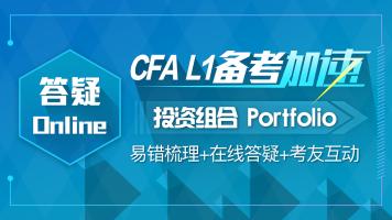 CFA一级投资组合 备考加速 梳理易错 划重点 解难点