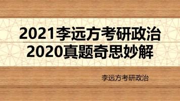 2020考研政治真题奇思妙解