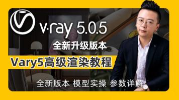 Vray5.0.5高级写实渲染教程高级灯光教程照片级别参数vr5中文安装