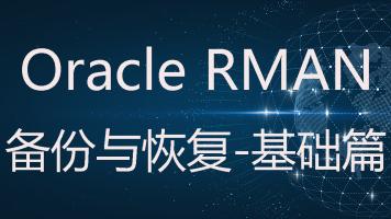 Oracle RMAN备份与恢复视频教程基础篇