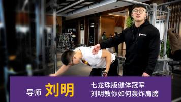 (健身)刘明教你如何轰炸肩膀