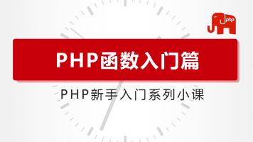 PHP函数入门篇-PHP新手零基础入门-高级开发 PHP架构师进阶-六星