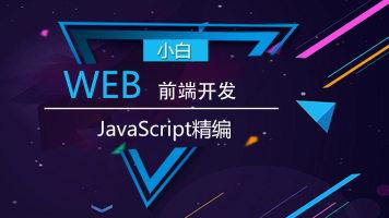 Head老师-零基础学习WEB前端-JavaScript精编-【学神IT教育】