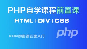 PHP自学课程前置课(HTML、DIV、CSS)