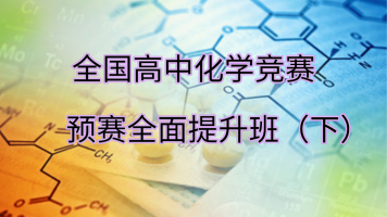 全国高中化学竞赛预赛全面提升班(下)