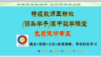 特级教师王新敞数学课堂免费试听汇集