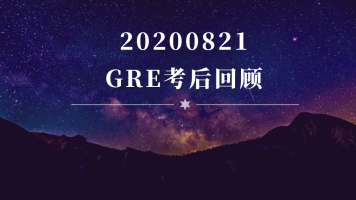 20200821GRE考后回顾