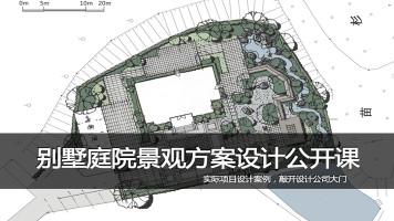 景观设计项目公开课