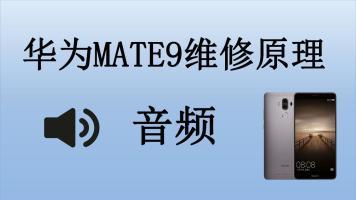 华为MATE9音频课程故障维修教程-功夫手机维修培训学校