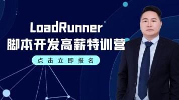 LoadRunner性能测试脚本开发高薪特训营