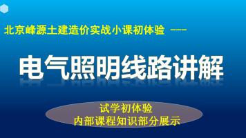 【北京峰源】安装造价实战班之电气照明电路讲解