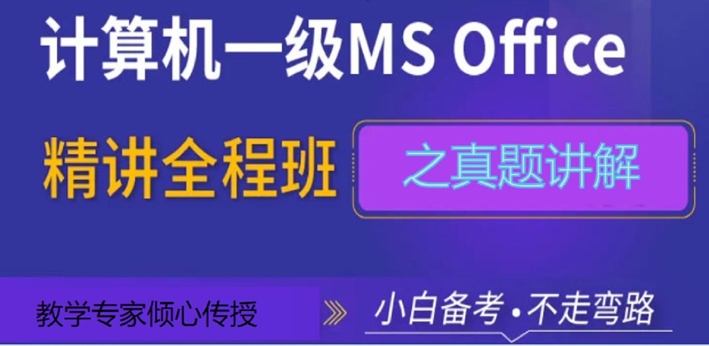 计算机等级考试一级MsOffice真题讲解免费(2016版Office)