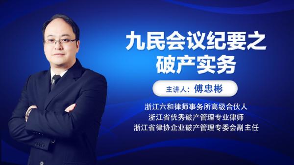 傅忠彬律师:九民会议纪要之破产条文解读