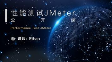 性能测试JMeter公开课