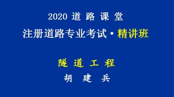 2020注册道路专业考试——隧道工程