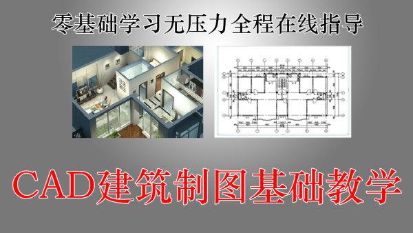 CAD建筑制图零基础课程,全程教学录播课。