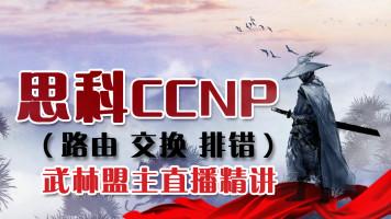 【UPWEN】思科CCNP认证直播课-全程理论+实站项目