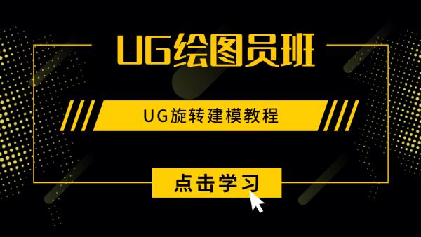 UG产品结构设计入门教程 UG旋转建模教程