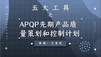 APQP先期产品质量策划和控制计划