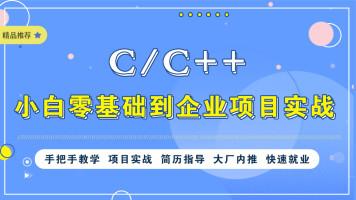 【免费】零基础C/C++入门到精通,企业项目实战【零声学院】