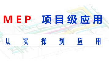 Bim Mep 基础教程 初级速成2020