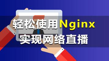 基于Nginx的均衡负载解决方案/Nginx实现网络直播【东方瑞通】